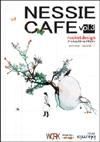 090220NESSIE CAFE03