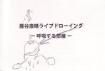 070320fujiyayasuharu