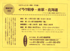 080418kageyamaasako