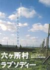 060624rokkasyomura