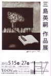 120515mishimaeiji