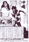 091212okinawa02