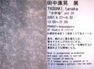 070927tanakayasuhiro