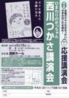 070818nishikawatsukasa