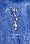 091027komazawa