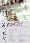 080830gozocine