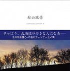 090425watashinofuukei