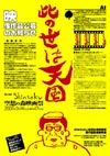 070531shintokukoubo