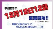111212miyako12