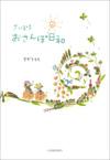 070710suzukimomo