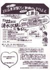 060722simizusawa