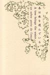 060718muragishi