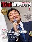 日経トップリーダー新年号