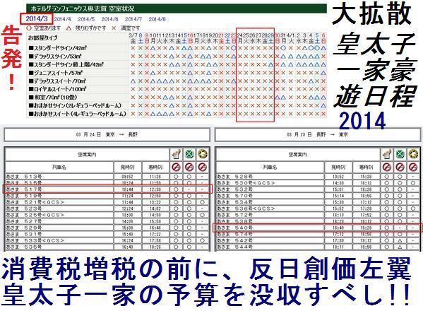遊興2014