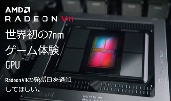Vega56、64の次は「Radeon Vll」って名前に一貫性がないな