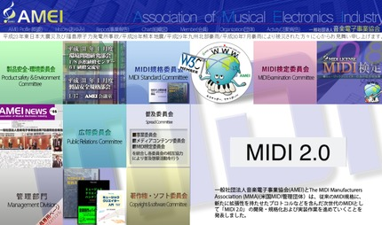 MIDIが38年ぶりのバージョンアップで「MIDI 20」に