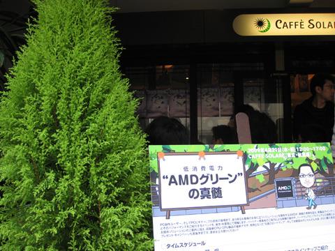 l_og_akibaamd_001