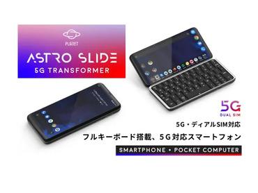 【朗報】あまりにも画期的すぎるキーボード付きスマホ、ついに日本上陸!wwwwwwwww