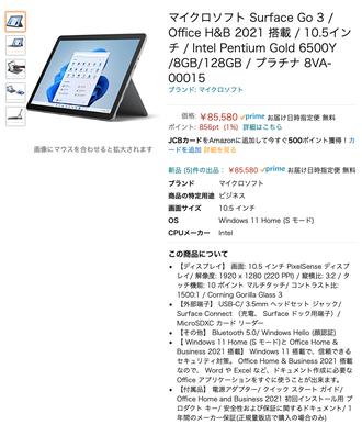 ワイ、Surface Goを買おうと思う