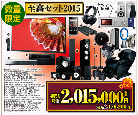 ビックカメラの「2015年新春セット・至高セット」がたったの2,015,000円!
