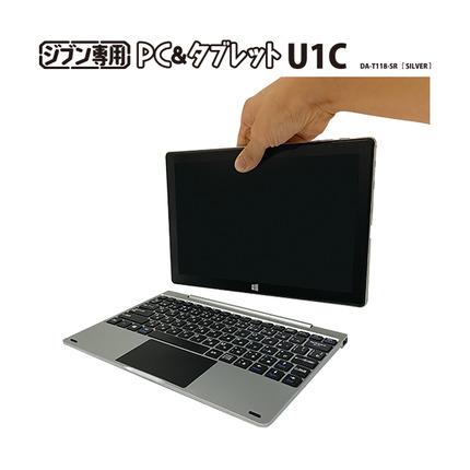 【朗報】ドンキさん、たった19,800円でキーボード付きWindowsタブレットPCを発売
