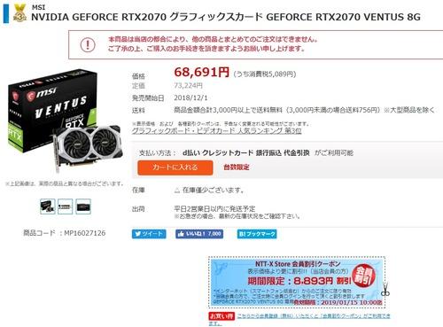 MSI RTX2070 VENTUS 8GとGIGABYTE GV-N2070WF3-8GCが6万円を切る