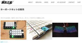 日本初の自作キーボード専門店「遊舎工房」が秋葉原にオープン