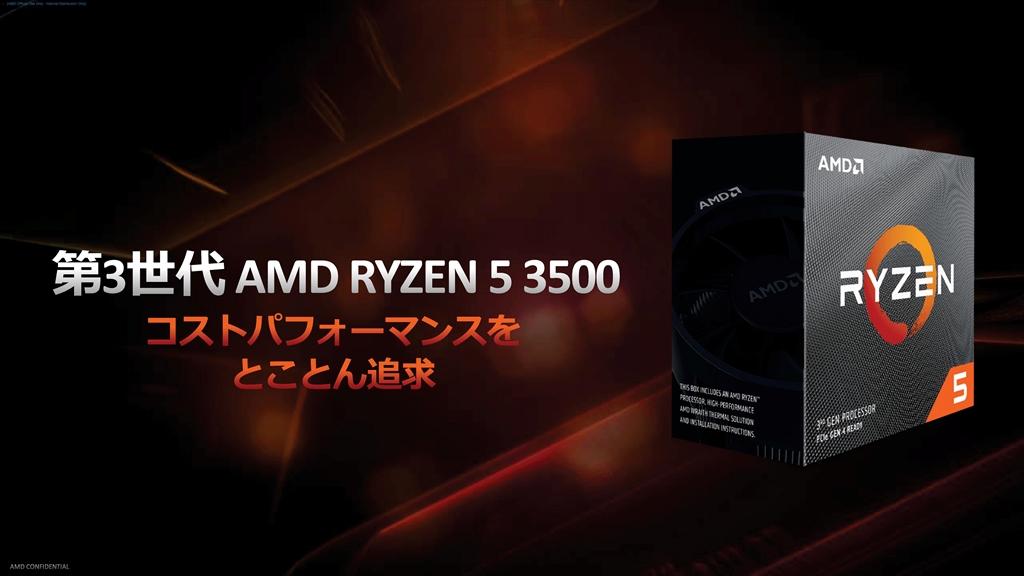 AMD、6コア6スレッドモデルの「Ryzen 5 3500」を国内発売