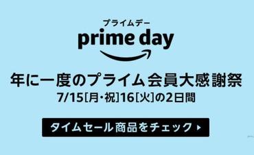 Amazon、年に一度のプライム会員大感謝祭「プライムデー」 7月15日 0時から7月16日23時59分まで、過去最長の48時間開催