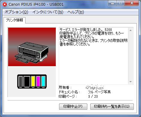 ServiceError5200.png