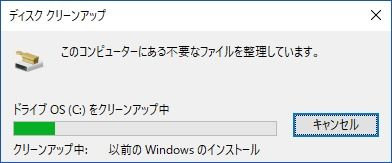 Disk_cleanup03