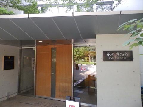 紙の博物館1359-02