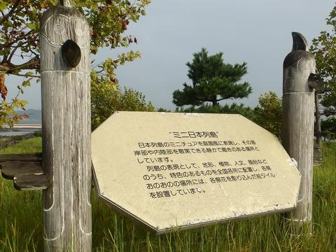 日本列島36