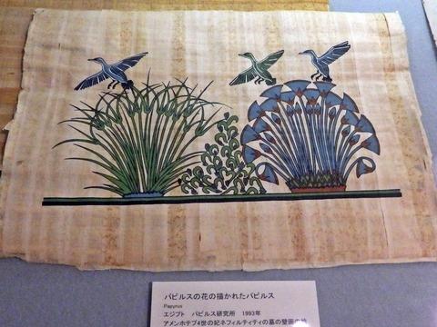 紙の博物館1328-01