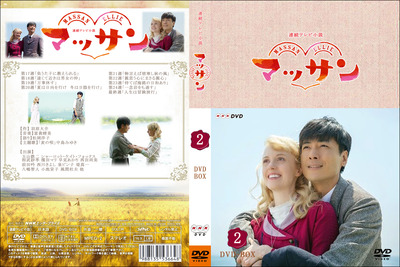 NHKマッサンDVD J2_15mm