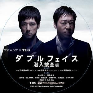 ダブルフェイス_DVD_01