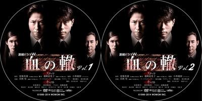血の掟_DVD_01-02_S