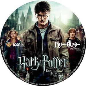 hp7-2_DVD