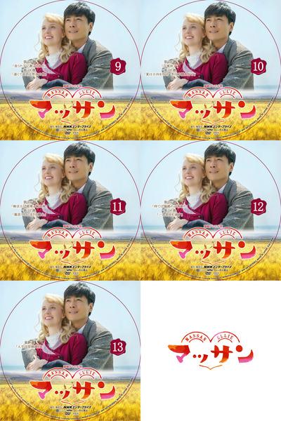 NHKマッサンDVD 09-13_S
