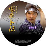 塚原朴伝01SAMPLE