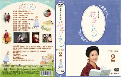 花子とアンDVD-2_J_27