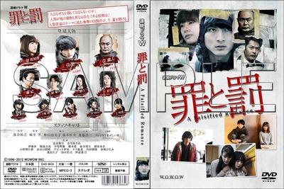 罪と罰DVD-BOX_S