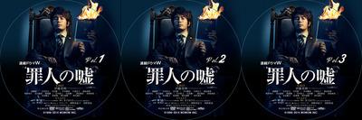 罪人の嘘DVD_01-03_S