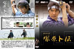 塚原朴伝DVD-BOX_15_SAMPLE