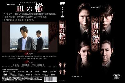 血の掟_DVD_J