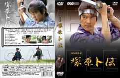 塚原朴伝DVD-BOX_21_SAMPLE