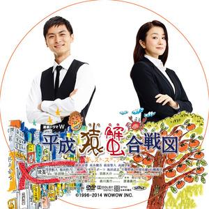 WOWOW平成猿蟹合戦図DVD_00