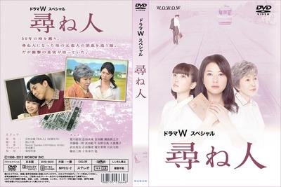WOWOW尋ね人_DVD-BOX_S