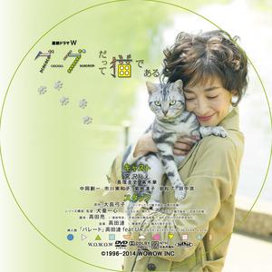 WOWOWグーグーだって猫である_DVD_00