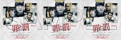 罪と罰DVD_01-03_S